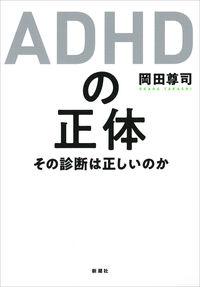 ADHDの正体 その診断は正しいのか