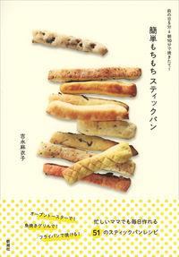 前の日5分→朝10分で焼きたて! 簡単もちもちスティックパン