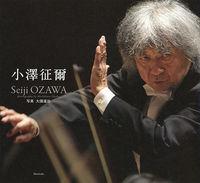 小澤征爾/大窪道治『小澤征爾 Seiji OZAWA』表紙