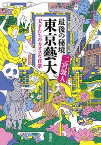 最後の秘境 東京藝大:天才たちのカオスな日常
