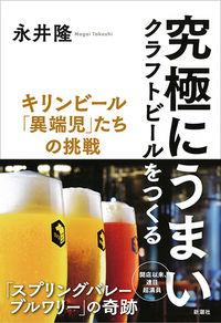 究極にうまいクラフトビールをつくる / キリンビール「異端児」たちの挑戦