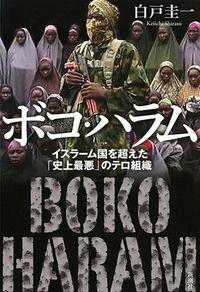 ボコ・ハラム / イスラーム国を超えた「史上最悪」のテロ組織