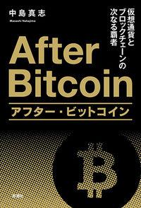 アフター・ビットコイン / 仮想通貨とブロックチェーンの次なる覇者
