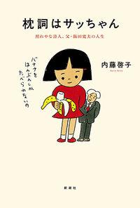 枕詞はサッちゃん / 照れやな詩人、父・阪田寛夫の人生
