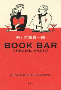BOOK BAR / お好みの本、あります。