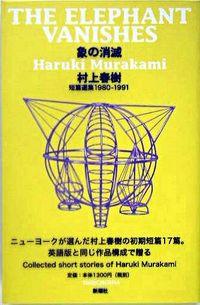 象の消滅 / 短篇選集1980ー1991