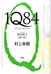 1Q84 BOOK1(4月ー6月)