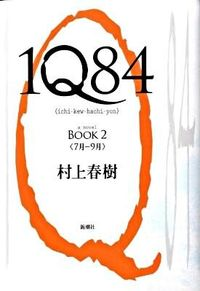 1Q84 BOOK2(7月ー9月)