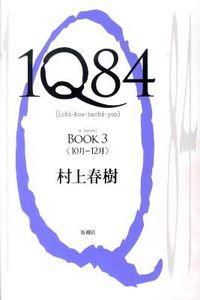 1Q84 BOOK3(10月ー12月)