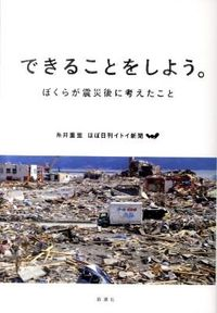 できることをしよう。 / ぼくらが震災後に考えたこと