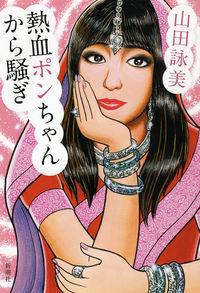 山田詠美『熱血ポンちゃんから騒ぎ』表紙
