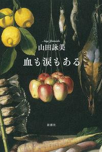 山田詠美『血も涙もある』表紙