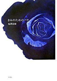 きみのためのバラ