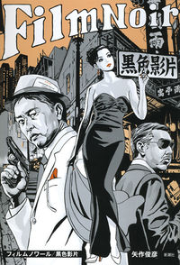 矢作俊彦『フィルムノワール/黒色影片』表紙