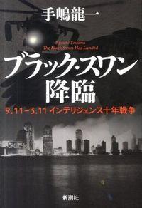 ブラック・スワン降臨 / 9.11ー3.11インテリジェンス十年戦争