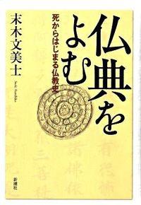 仏典をよむ : 死からはじまる仏教史