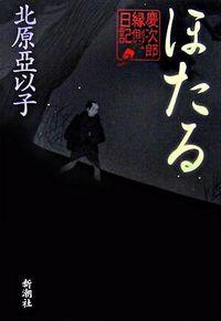 ほたる : 慶次郎縁側日記