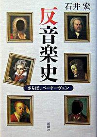 反音楽史 : さらば、ベートーヴェン