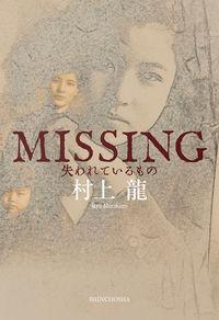 村上龍『MISSING 失われているもの』表紙