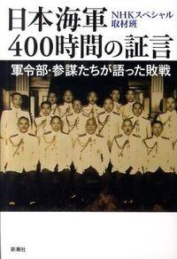 日本海軍400時間の証言 / 軍令部・参謀たちが語った敗戦