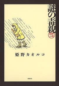 謎の毒親 / 相談小説