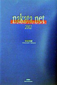 nakata.net 2002
