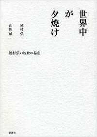 世界中が夕焼け / 穂村弘の短歌の秘密