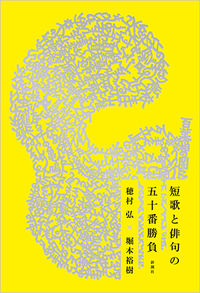 穂村弘/堀本裕樹『短歌と俳句の五十番勝負』表紙