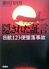 隠された証言 : 日航123便墜落事故(藤田日出男/著)