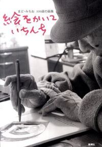 絵をかいていちんち / まど・みちお100歳の画集