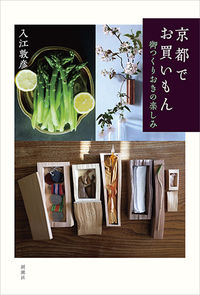 京都でお買いもん 御つくりおきの楽しみ