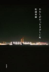 松浦寿輝『わたしが行ったさびしい町』表紙