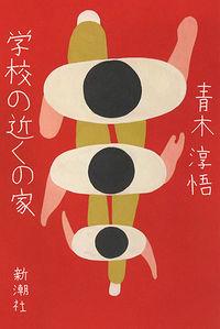 青木淳悟『学校の近くの家』表紙