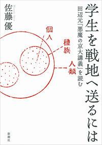学生を戦地へ送るには / 田辺元「悪魔の京大講義」を読む