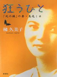 狂うひと / 「死の棘」の妻・島尾ミホ