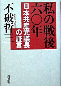 私の戦後六〇年 / 日本共産党議長の証言