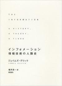インフォメーション / 情報技術の人類史