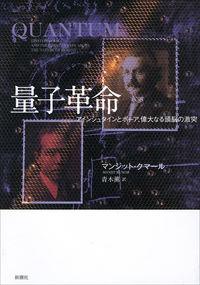 量子革命 / アインシュタインとボーア、偉大なる頭脳の激突