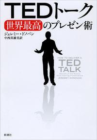 TEDトーク / 世界最高のプレゼン術