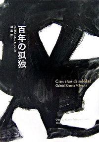 百年の孤独 / Obras de Garci ́a Ma ́rquez1967
