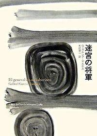 迷宮の将軍 / Obra de Garci ́a Ma ́rquez1989
