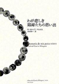 わが悲しき娼婦たちの思い出 / Obras de Garci ́a Ma ́rquez2004