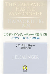 このサンドイッチ、マヨネーズ忘れてる/ハプワース16、1924年(9784105910068)