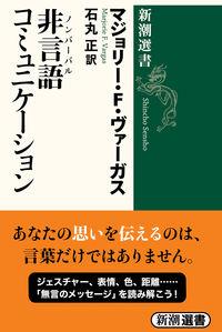 非言語コミュニケーション/マジョリ- F ヴァ-ガス 新潮社 ; 1987.9