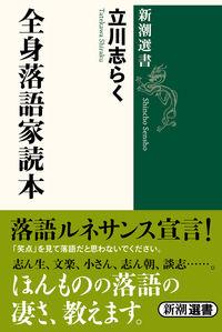 全身落語家読本(とくほん)