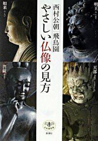 やさしい仏像の見方 改訂版