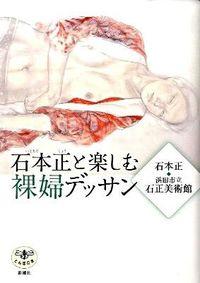 石本正(しょう)と楽しむ裸婦デッサン