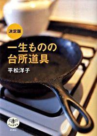 一生ものの台所道具 / 決定版