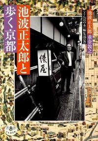 池波正太郎と歩く京都