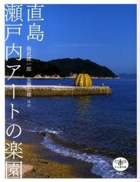 直島瀬戸内アートの楽園 改訂版